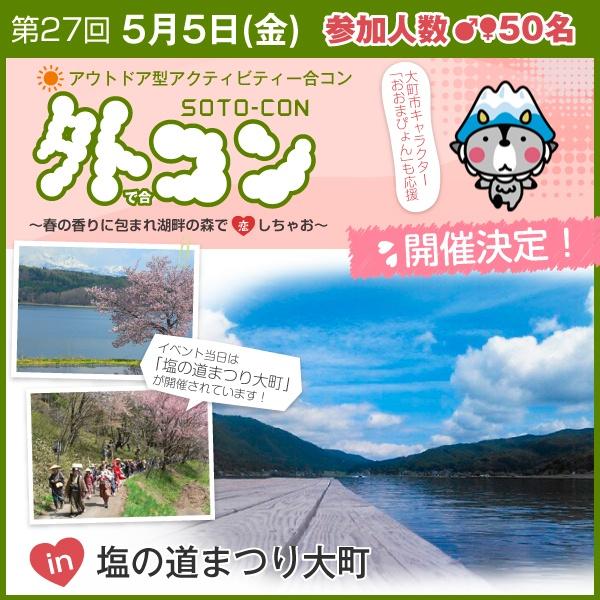 【第27回】バナー広告2