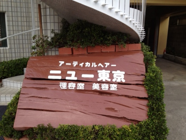 ニュー東京1