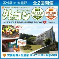 外コン番外編in安曇野申し込み開始!