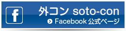 外コンFacebook公式ページ