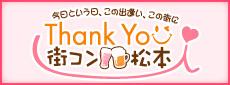 Thank you街コン松本