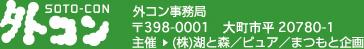 外コン事務局(大町)