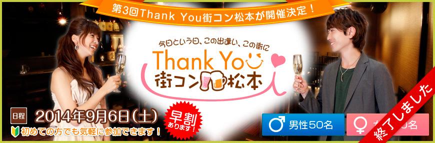 第3回ThankYou街コン