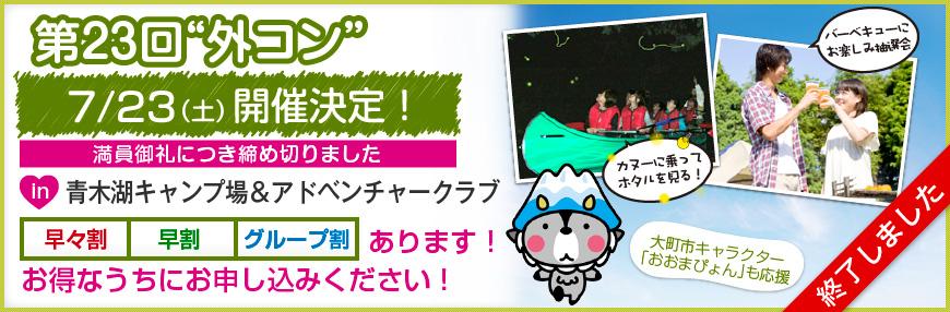 第23回外コンin青木湖キャンプ場&アドベンチャークラブ