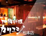 沖縄料理カリユシ松本店