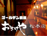 ゴールデン酒場おさけや松本店