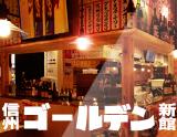信州ゴールデン新館松本店