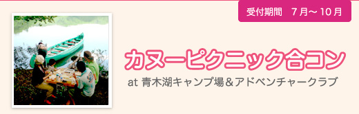 カヌーピクニック合コン@青木湖キャンプ場&アドベンチャークラブ