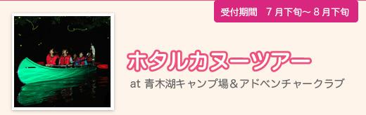 ホタルカヌーツアー@青木湖キャンプ場&アドベンチャークラブ