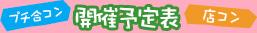 プチ合コン&店コン開催予定表