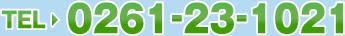 外コン事務局0261-23-1021